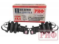 Пневмоподвеска РИФ для УАЗ Патриот/Пикап/Хантер на задний мост для лифтованной подвески 100 мм